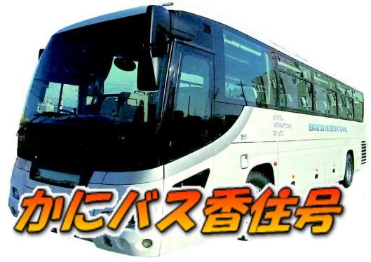 kanibus_kasumi.jpg
